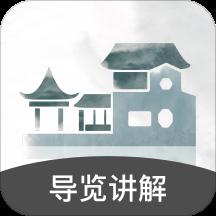 拙政园appv3.0