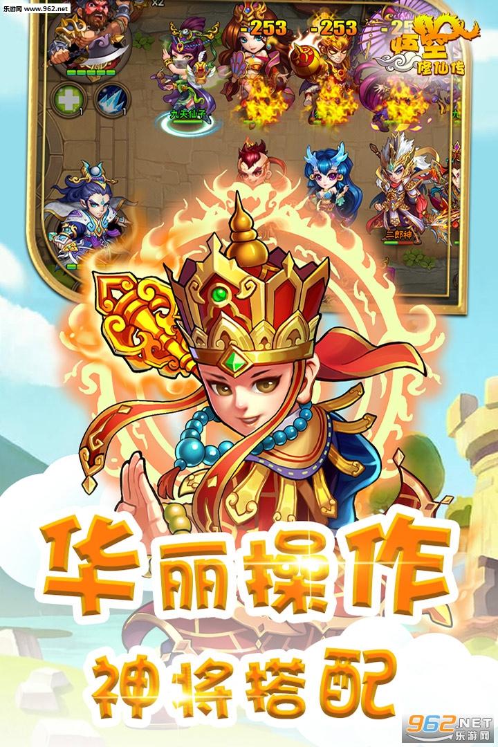 悟空修仙传九游版v1.0.1_截图3