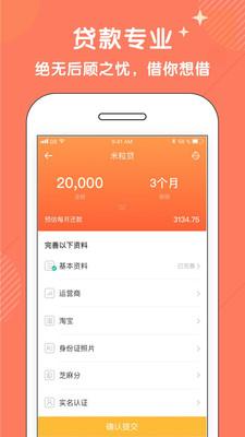乐融融贷款appv1.0_截图1