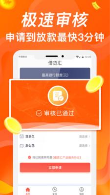 乐融融贷款appv1.0_截图0
