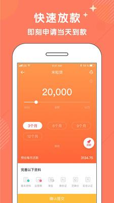 乐融融贷款appv1.0_截图3