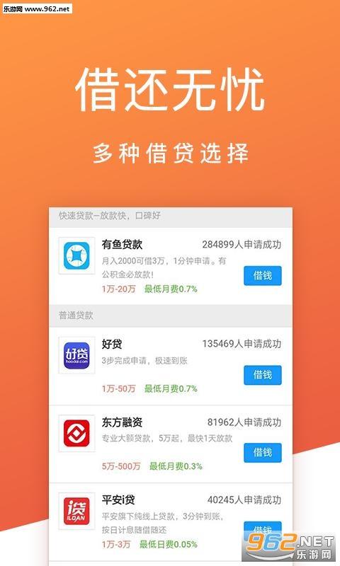 九月花贷款appv1.0_截图3