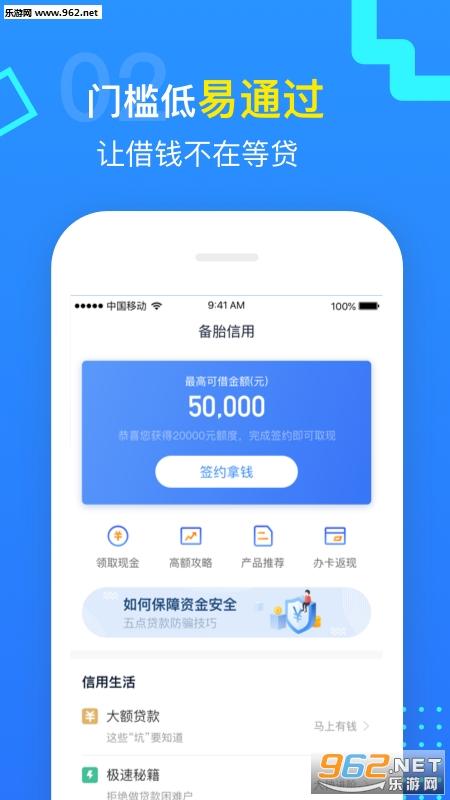 大众口袋贷款appv1.0_截图4