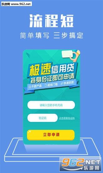 海棠贷款appv1.0_截图2