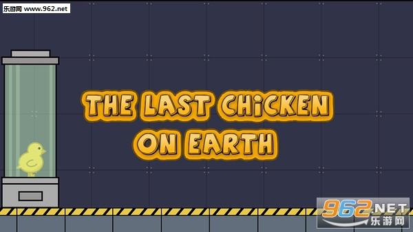 地球上最后一只鸡安卓版v1.0.8截图0