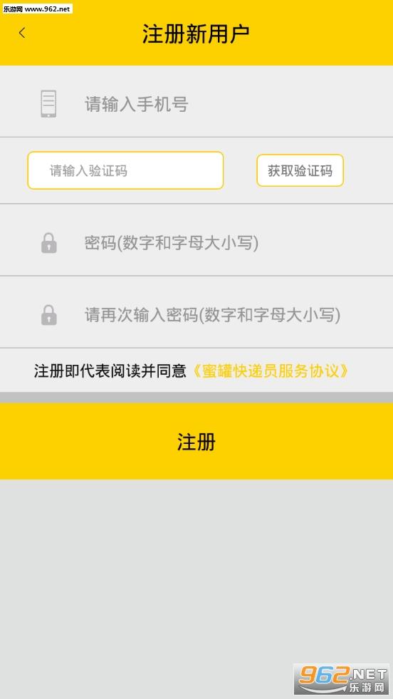 蜜罐管家appv1.0.0 安卓版_截图2
