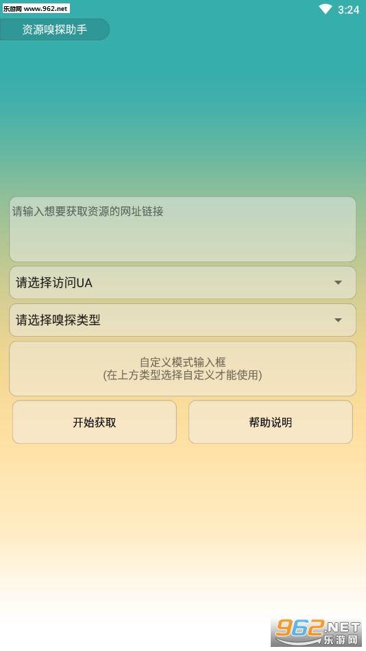 资源嗅探appv1.0截图2