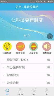 见声听力测试安卓版v2.2.0截图2
