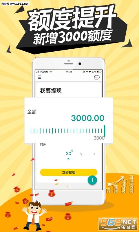 欢迎花贷款appv1.0_截图2