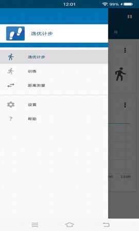 逸优计步appv1.0.0 安卓版_截图1