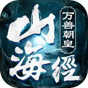 山海经万兽朝皇官方版v1.0.0