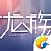 龙族幻想腾讯版v1.3