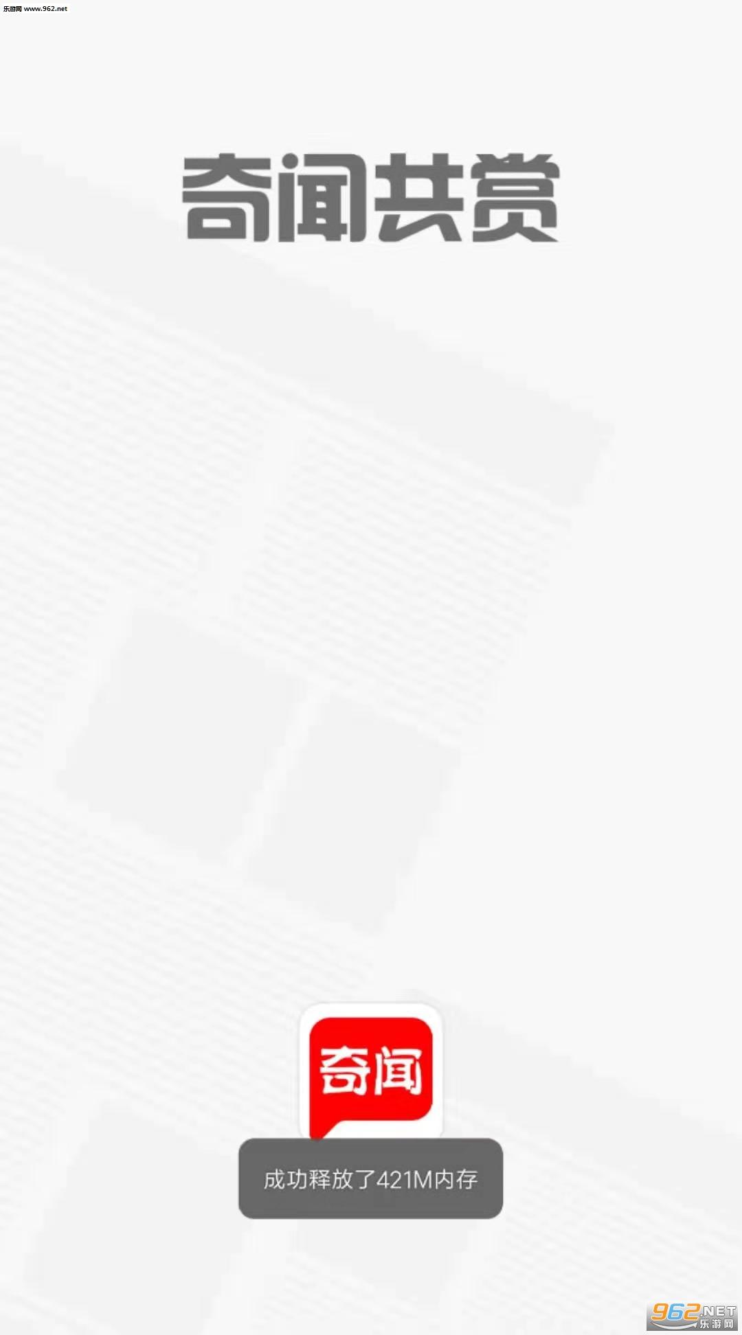 奇闻共赏赚钱软件v4.0.1 安卓最新版截图1