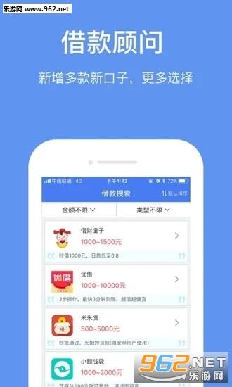 优惠券贷款appv1.0截图2