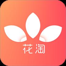 花淘app