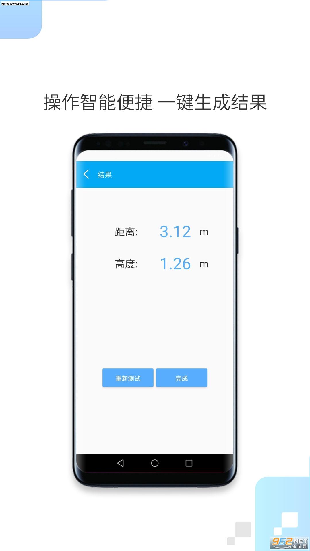 一键测距安卓版v1.0.2截图0