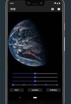 地球手机壁纸高清壁纸appv2.1_截图2