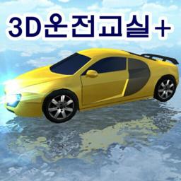 3d开车教室2中文版v19.7