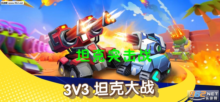 坦克突击战官方版v1.0.2截图0