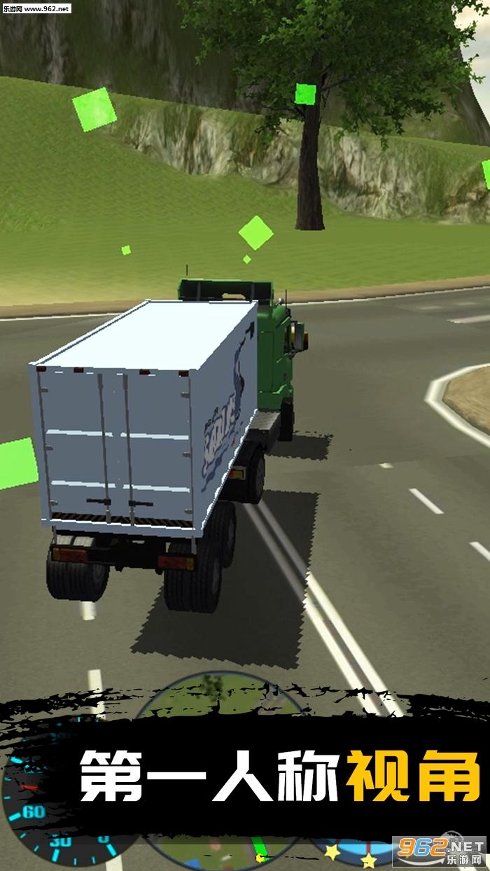 真实模拟卡车手机版v1.0.1_截图0