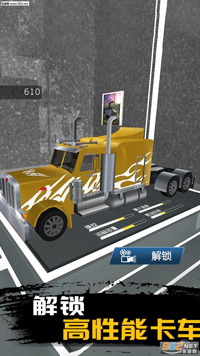 真实模拟卡车手机版v1.0.1_截图1