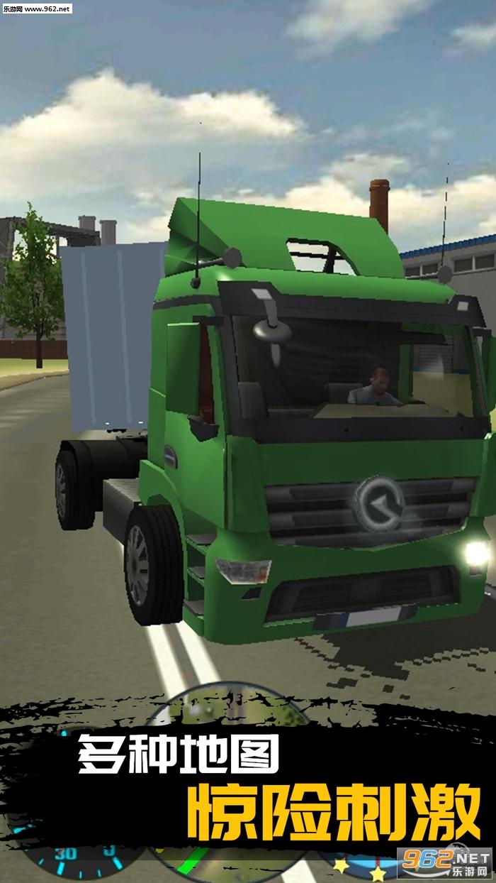 真实模拟卡车手机版v1.0.1_截图3