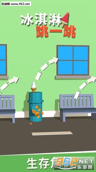 冰淇淋跳一跳安卓版v1.0.1_截图2