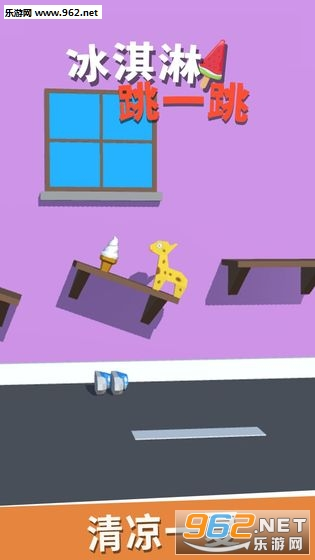 冰淇淋跳一跳安卓版v1.0.1_截图3