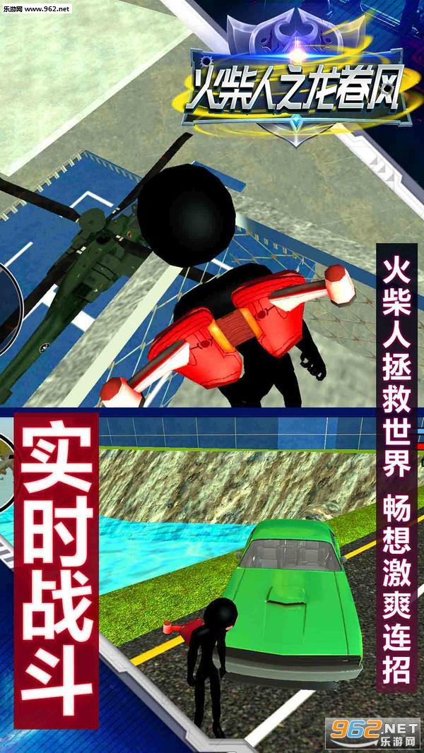 火柴人之龙卷风安卓版v1.0.0截图2