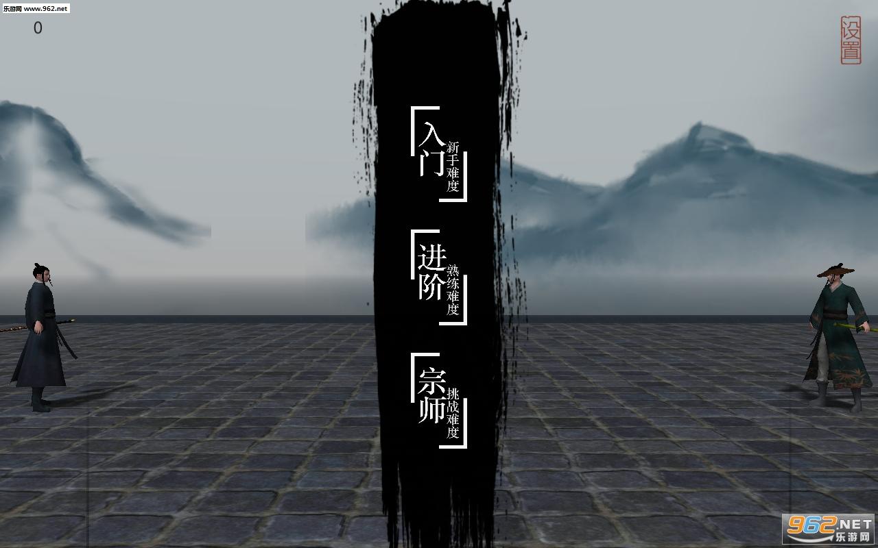 弈剑单机版v0.2_截图4