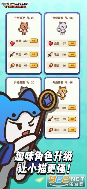 小猫突击队手机正式版v1.0.2截图1