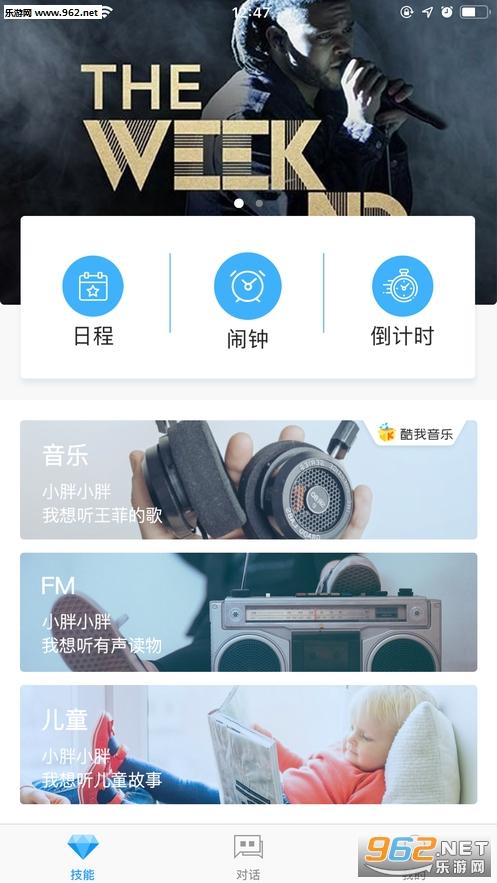 小胖音箱appv1.0.170 苹果版_截图3