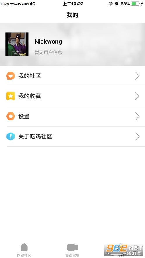 吃鸡达人appv1.0 手机最新版_截图0