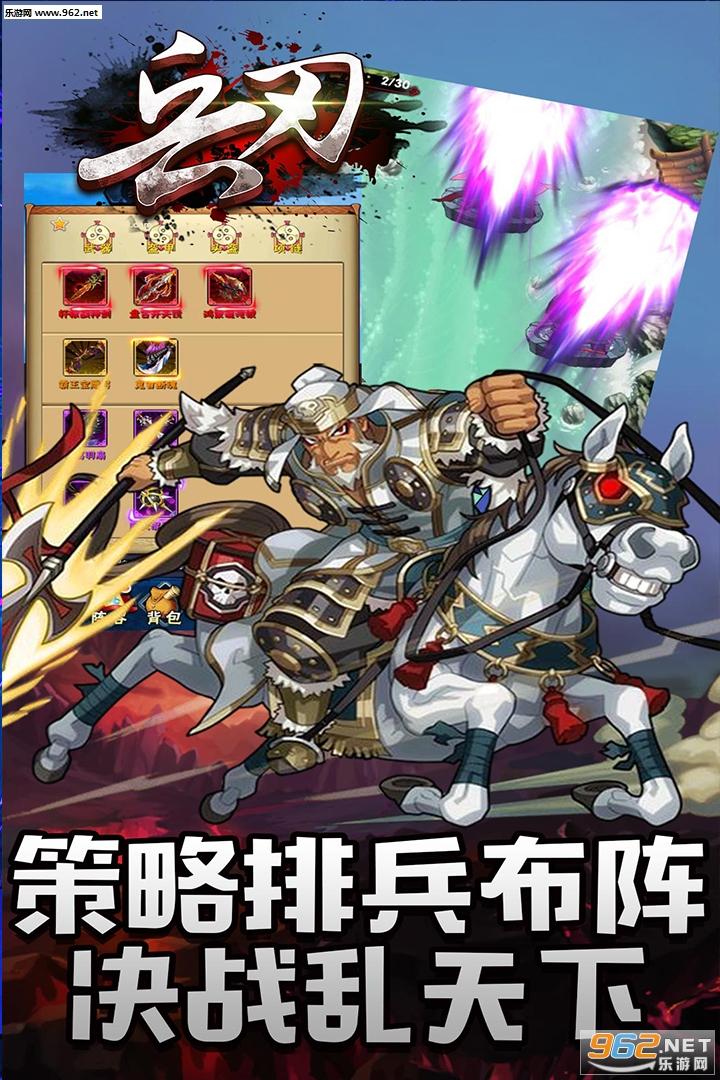 兵刃九游版v1.0.4截图2
