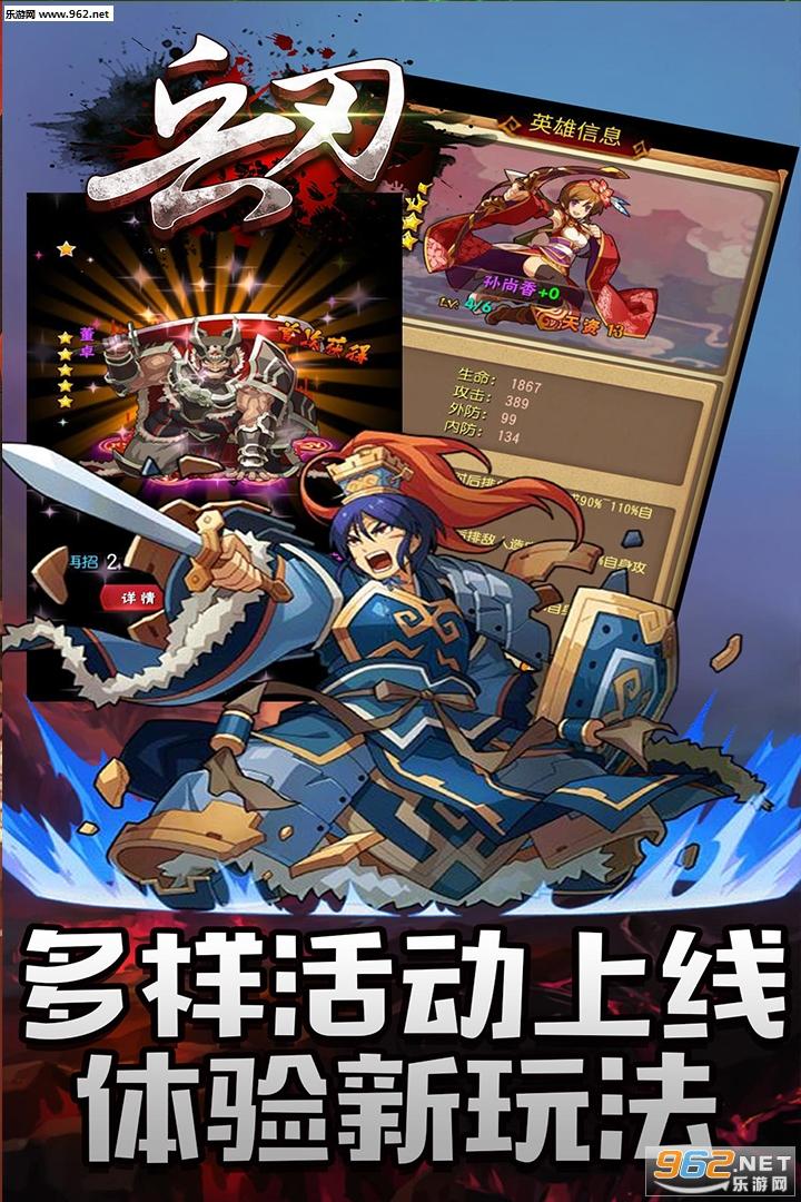 兵刃九游版v1.0.4截图4