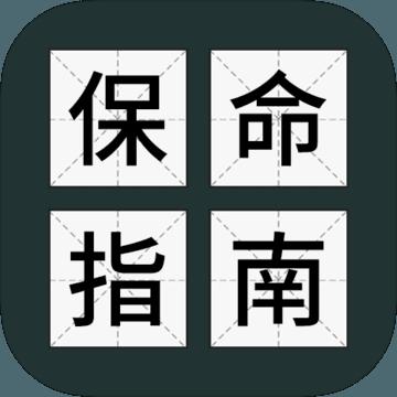 保命指南安卓版v1.0.1