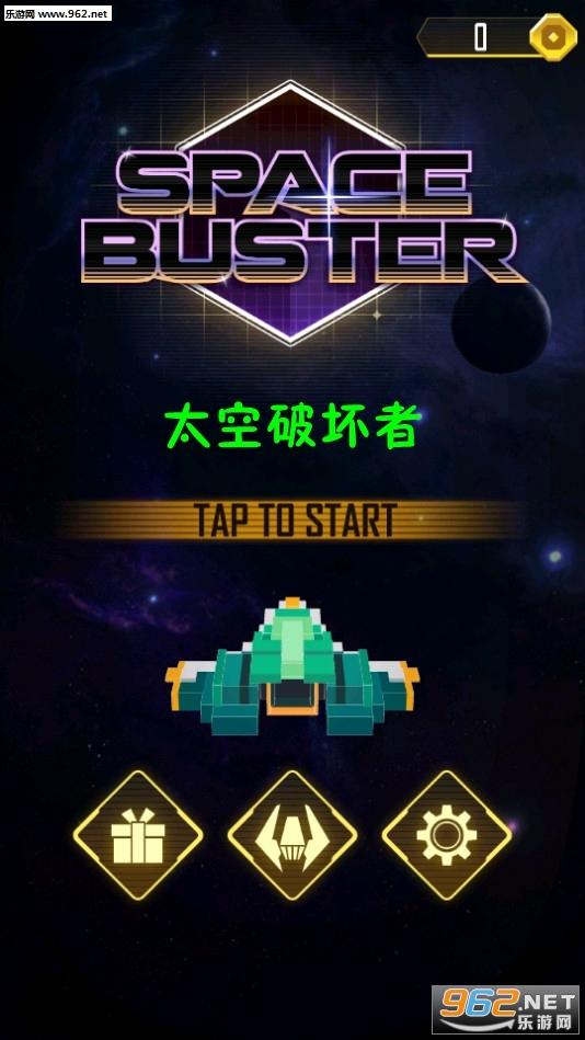 太空破坏者安卓版v1.03(Space Buster)_截图0