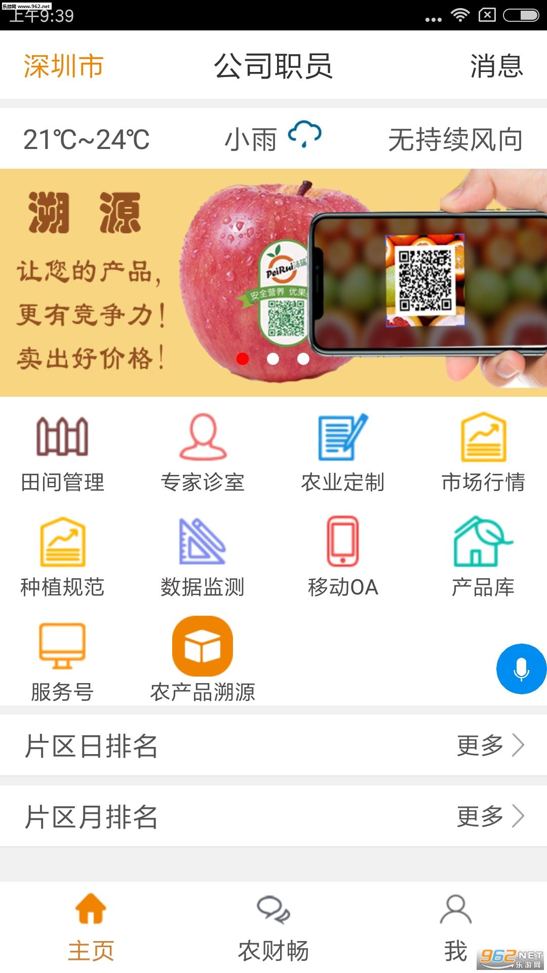 农财appv2.0.2_截图4