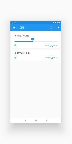 小目标打卡app安卓版v2.9.5_截图2