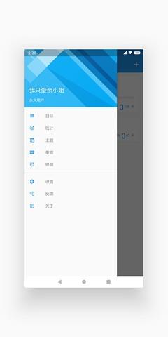 小目标打卡app安卓版v2.9.5_截图1