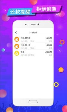 提现金卡贷款appv1.0截图2