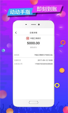 提现金卡贷款appv1.0截图3
