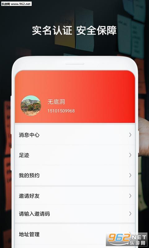 红字同贷appv1.0.0_截图2