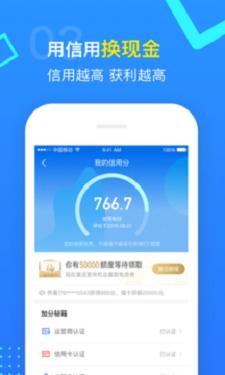 贷贷福appv1.0_截图0