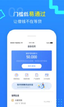 贷贷福appv1.0截图1