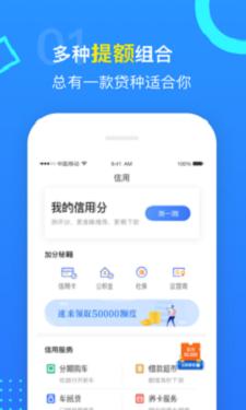 贷贷福appv1.0截图2