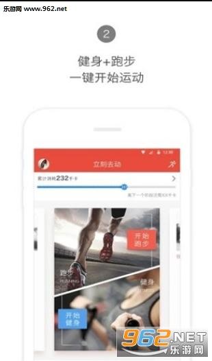 合运动appv1.0 安卓版截图2