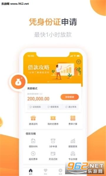 花世界贷款app截图1