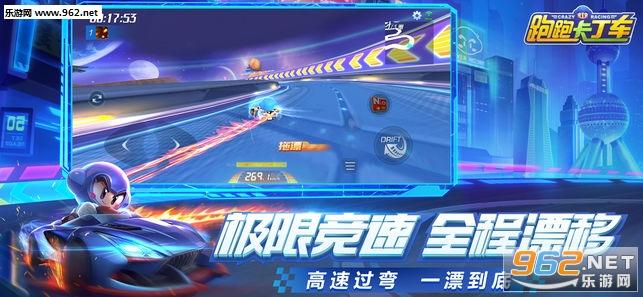 跑跑卡丁车官方竞速版正式版v1.0.5_截图2
