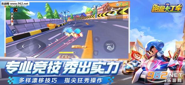 跑跑卡丁车官方竞速版正式版v1.0.5_截图3